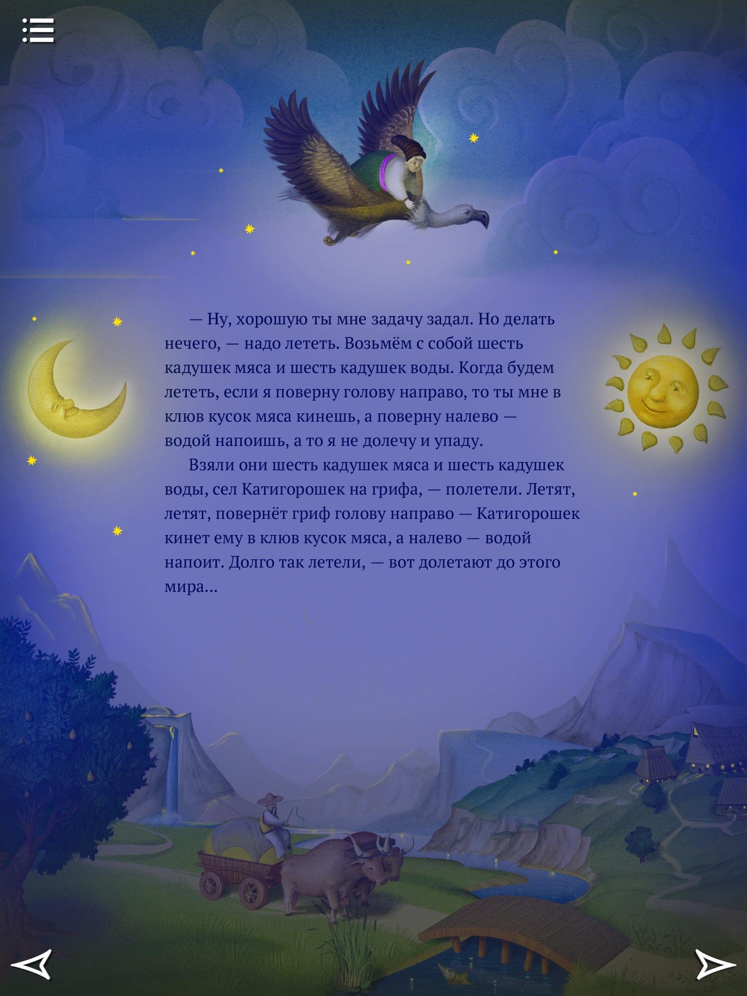 Интерактивная книга «Катигорошек» для iPad
