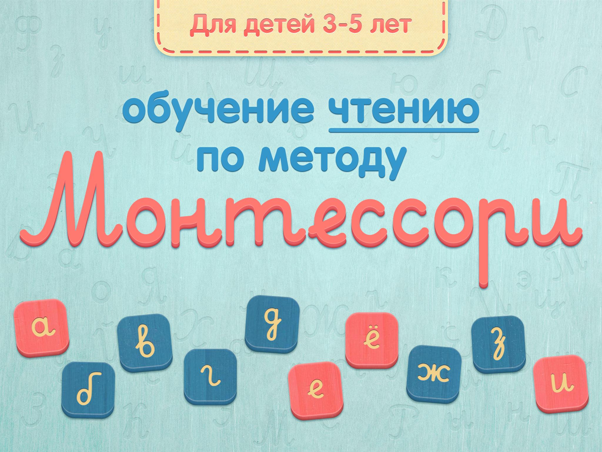 Скачать программу обучения чтению дошкольников бесплатно обучение программы сирена бесплатно