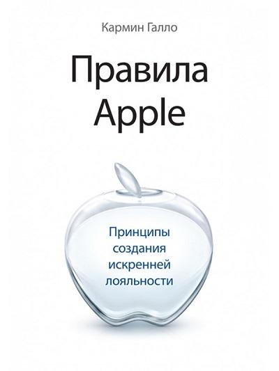 """Рецензия на книгу Кармина Галло """"Правила Apple: принципы создания искренней лояльности"""""""
