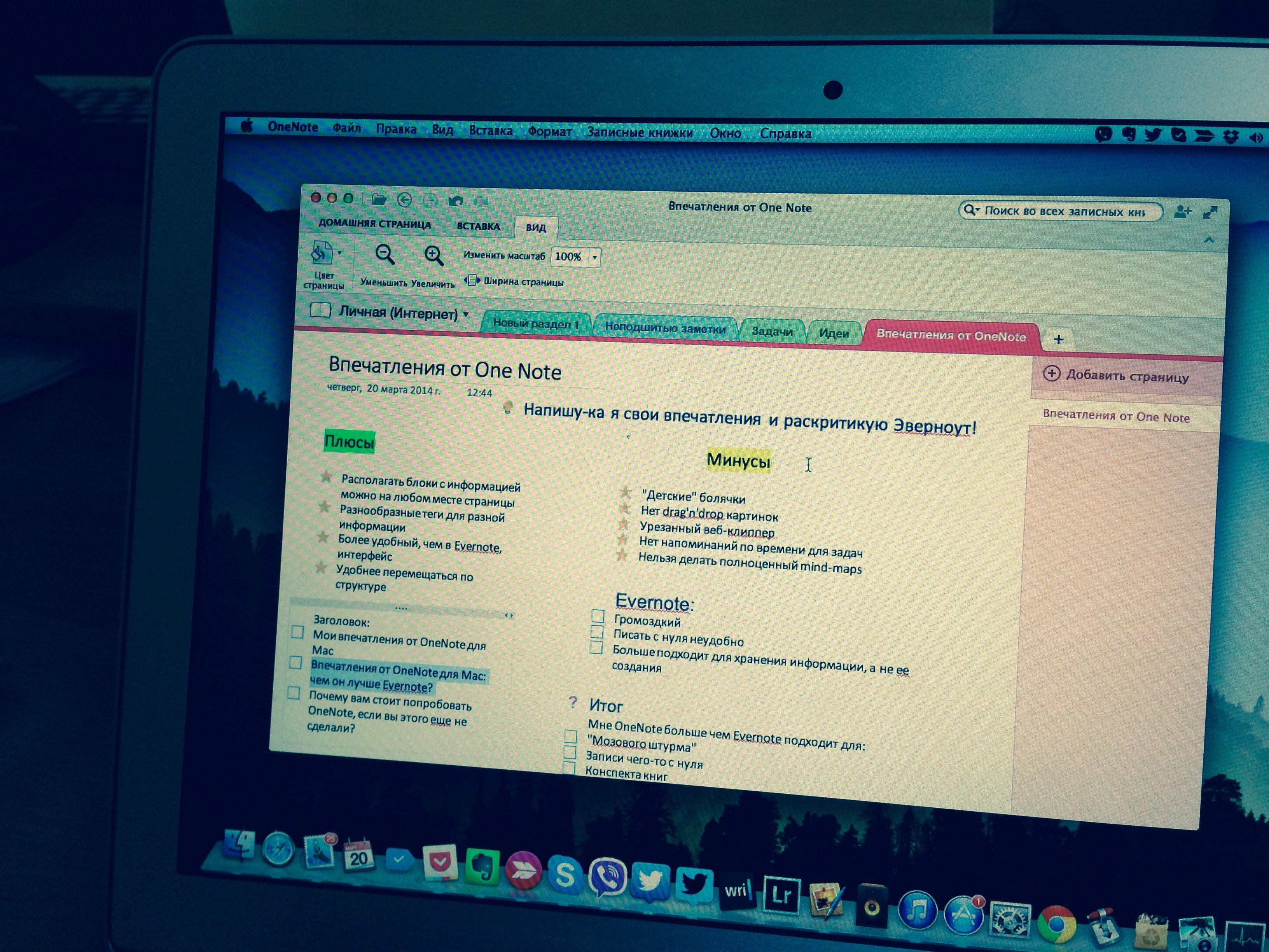Впечатления от OneNote для Mac: почему стоит попробовать и чем он лучше Evernote