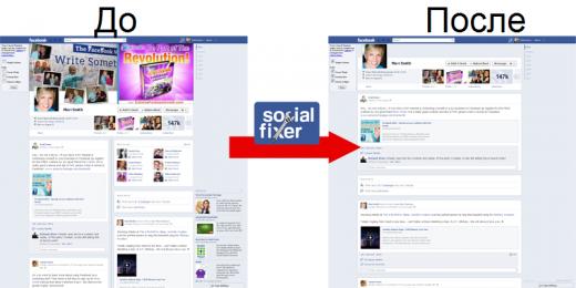 Подборка расширений, которые сделают Facebook лучше