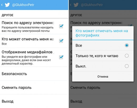 twitter-settings-mobile
