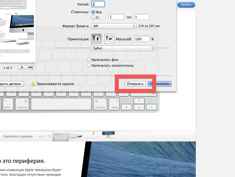 2 горячих клавиши для быстрого закрытия диалоговых окон в OS X