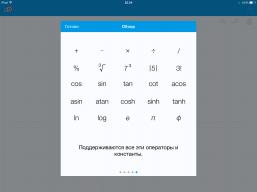 MyScript Calculator - самый умный калькулятор для смартфона