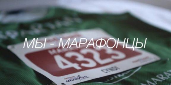 ВИДЕО: Мы - марафонцы