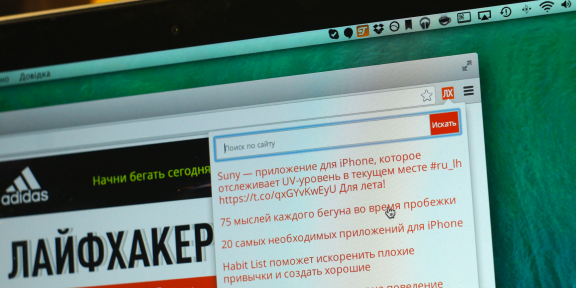 Установите плагин Лайфхакер для Google Chrome!