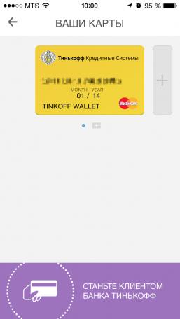 Тинькофф Мобильный кошелёк