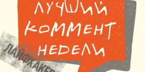 Комментарий недели на Лайфхакере: 26.05—01.06.2014