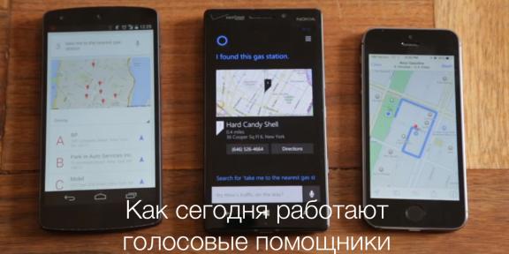 Siri против Cortana против Google Now: современное состояние голосовых ассистентов