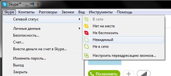 Skype женщин для бесплатного секса