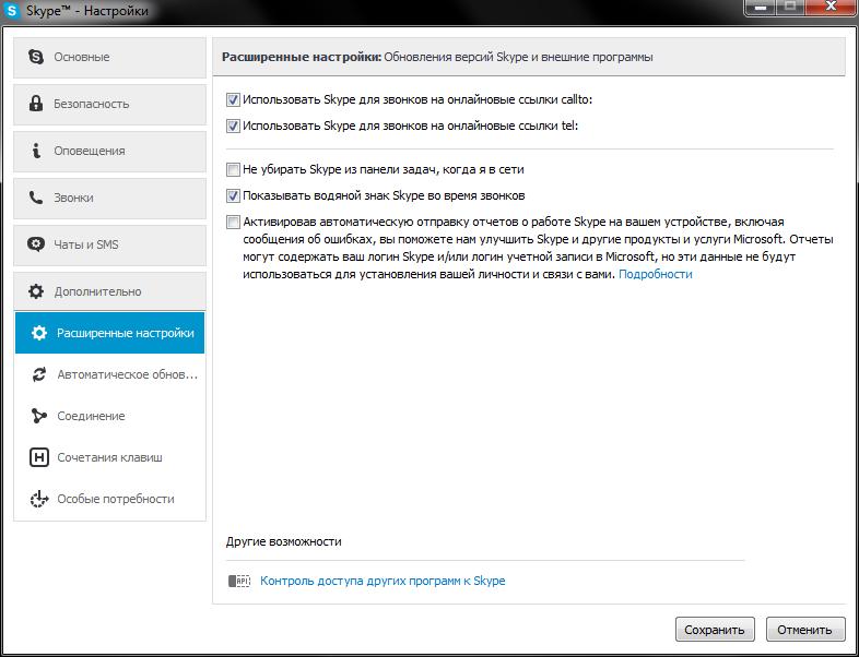 Как сделать в скайпе еще один логин в 8