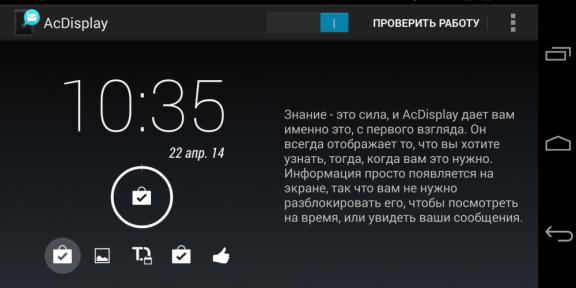 Красивые уведомления в стиле Droid X на любом смартфоне с Android