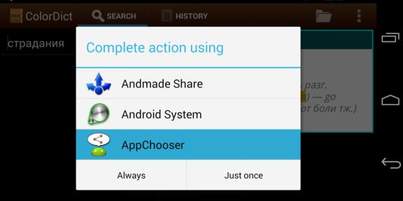 """AppChooser — наводим порядок в меню """"Поделиться"""" на Android"""