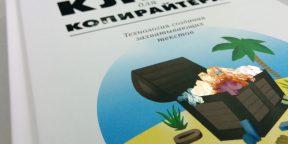 РЕЦЕНЗИЯ: «Клад для копирайтера. Технология создания захватывающих текстов», Элина Слободянюк