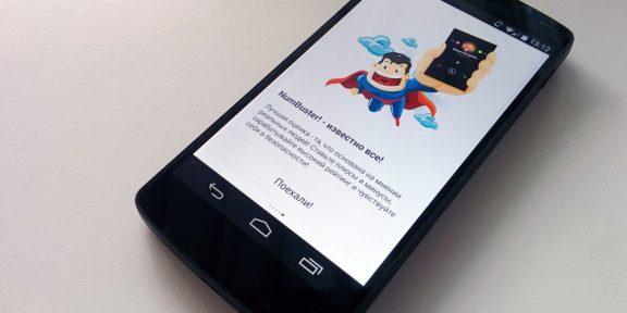 NumBuster: Забудьте о спамерах навсегда