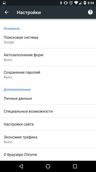 Как ускорить Chrome для Android