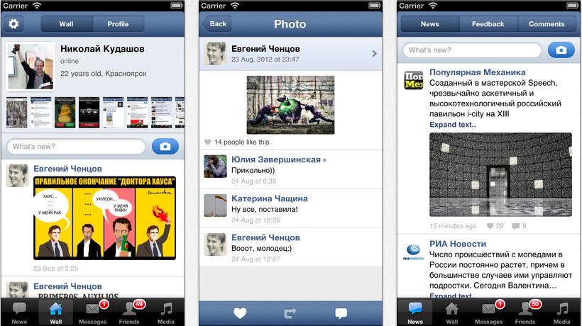 В App Store вернули приложение ВКонтакте 2