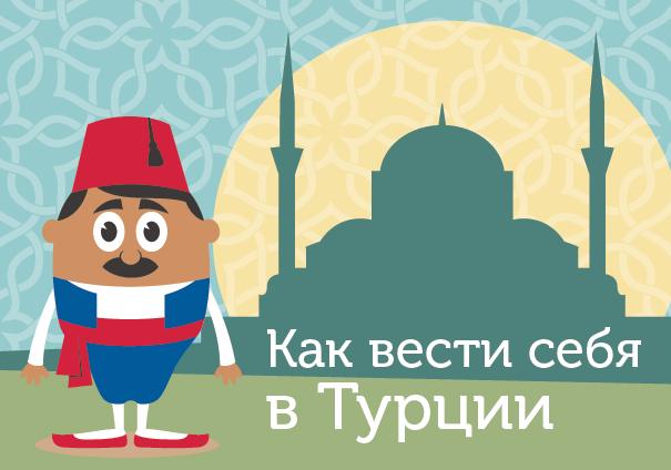 Фразы на турецком про секс