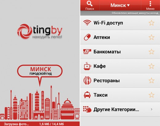 Minsk-android-app-pic1