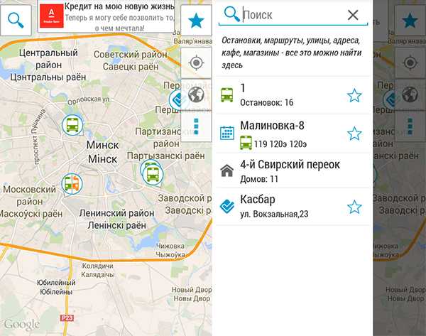 карта минска на андроид скачать - фото 6