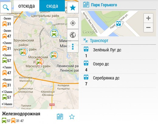 Minsk-android-app-pic4