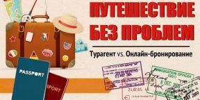 Инфографика: Туристический агент vs Онлайн-бронирование — кто круче?