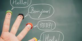 5 приемов эффективного изучения иностранного языка