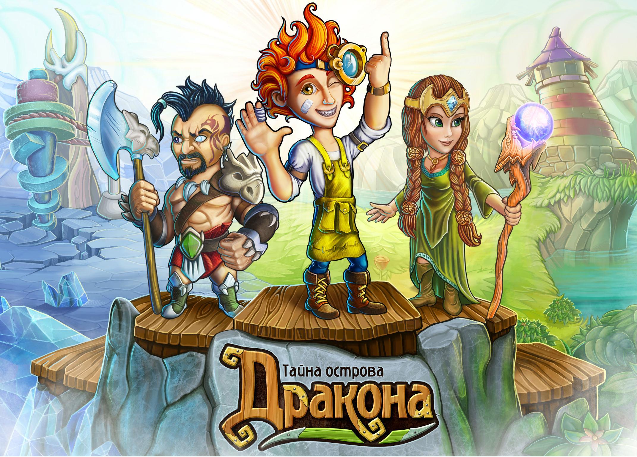 Игра «Тайна острова Дракона»: приключения, поиски и общение