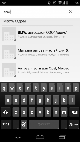 Screenshot_2014-06-03-11-34-21