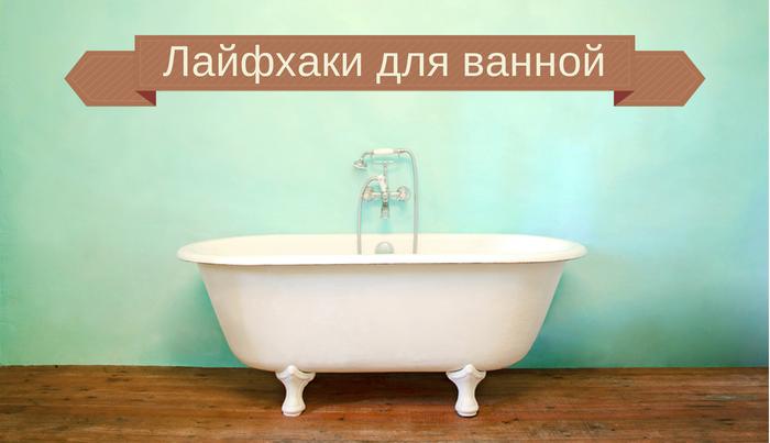 11 лайфхаков для ванной, которые сделают вашу жизнь удобнее