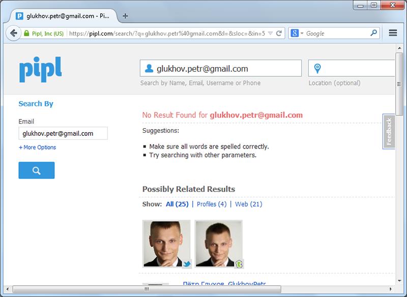 Как по адресу электронной почты найти человека