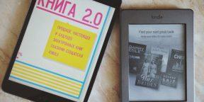 РЕЦЕНЗИЯ: «Книга 2.0» , Джейсон Меркоски — для тех, кому небезразлична культура чтения сейчас и в будущем