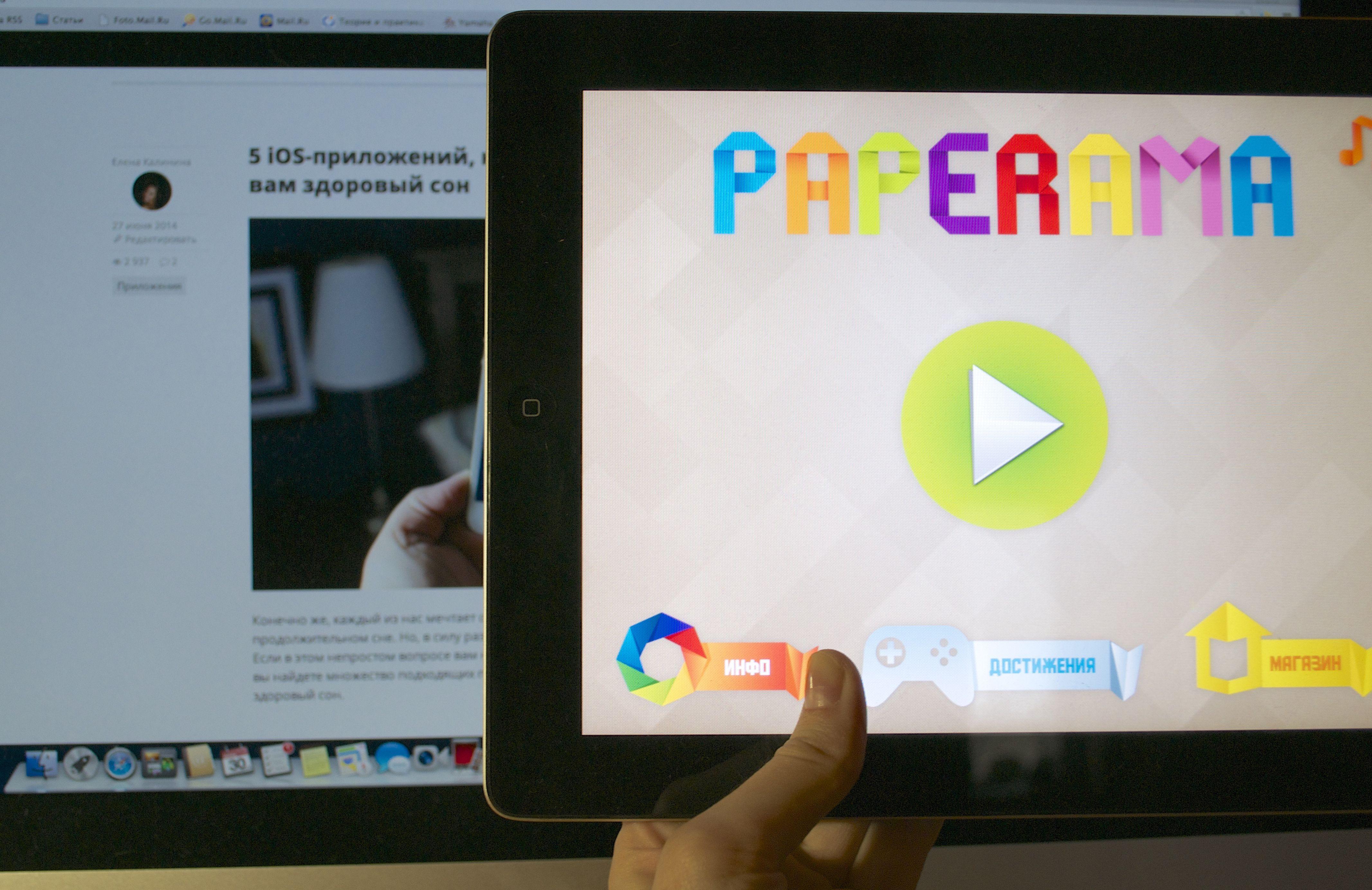 Paperama - головоломка для любителей складывать из бумаги
