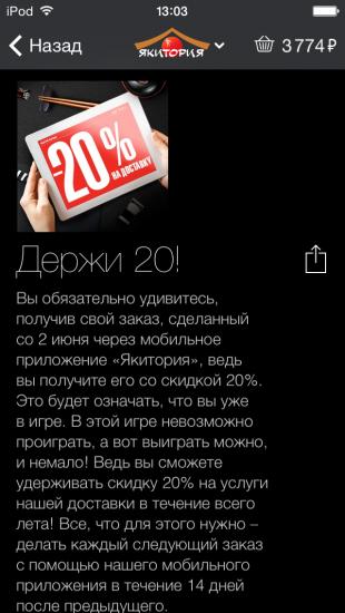 Скачать приложение якитория для андроид
