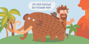 Укрощение мамонта, или Как перестать думать о мнении окружающих