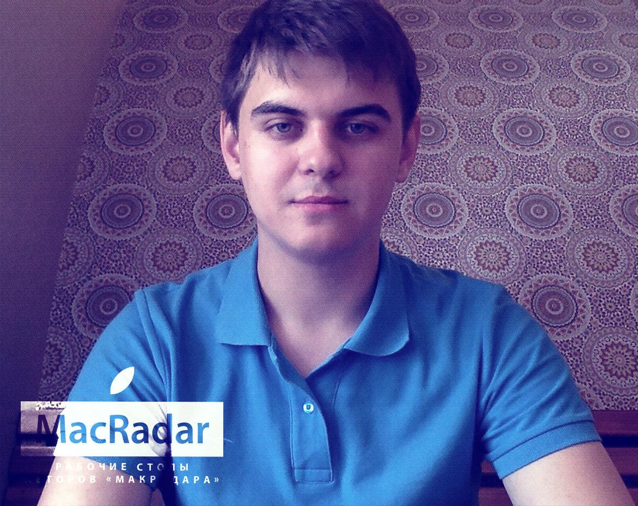 Рабочие столы: главный редактор «МакРадара» Александр Марфицин
