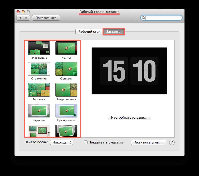 Как создать горячую клавишу для быстрого включения заставки на Mac