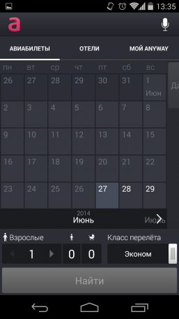 Screenshot_2014-06-27-13-35-31
