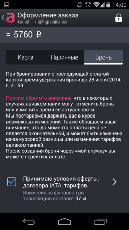 Screenshot_2014-06-27-14-00-16
