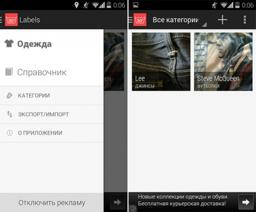 Label-android-app-pic1