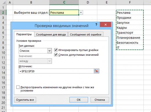 12 простых, но эффективных приёмов для ускоренной работы в Excel 04013800-drop-down-list2-520x386