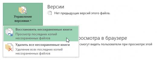 12 простых, но эффективных приёмов для ускоренной работы в Excel 04014247-recover-unsaved-workbooks-520x201