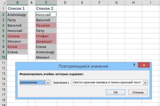 12 простых, но эффективных приёмов для ускоренной работы в Excel 04014426-compare-two-lists-520x344
