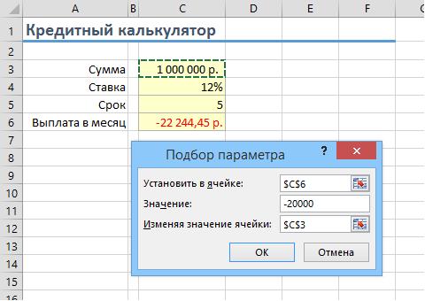 12 простых, но эффективных приёмов для ускоренной работы в Excel 04014535-goal-seek-tool