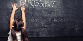 Заманчивый миф о безграничных возможностях