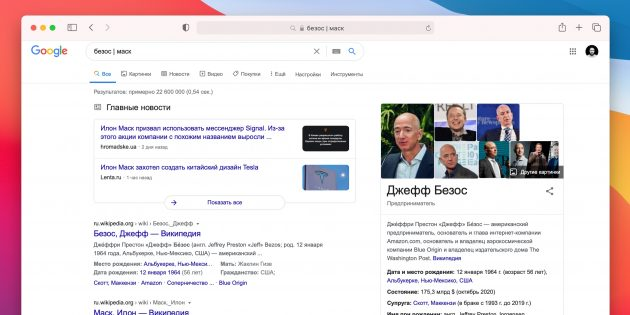 Поиск в Google: поиск «или-или»