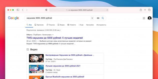 Поиск в Google: поиск в заданном диапазоне чисел