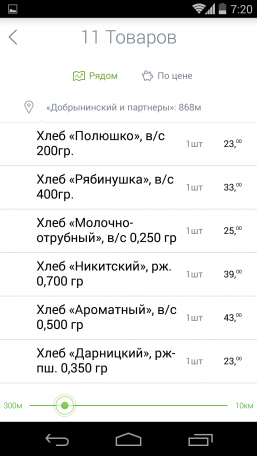 Screenshot_2014-07-15-07-20-03