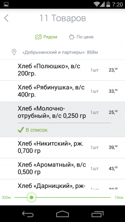 Screenshot_2014-07-15-07-20-16