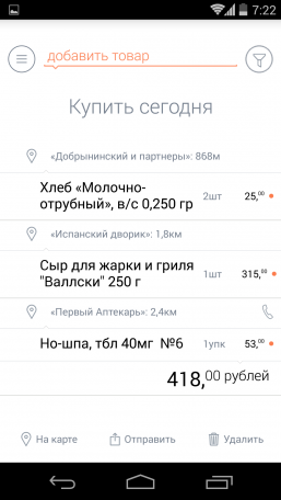 Screenshot_2014-07-15-07-22-21